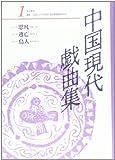 中国現代戯曲集〈第1集〉