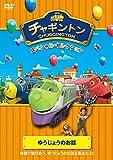 チャギントン スペシャル・セレクション ゆうじょうのお話[DVD]