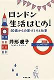 ロンドン生活はじめ! 50歳からの家づくりと仕事 (集英社文庫)