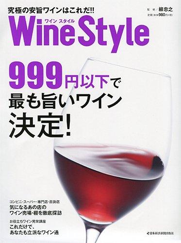 ワインスタイル 究極の安旨ワインはこれだ!! (日経ムック)