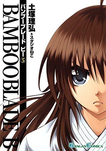 BAMBOO BLADE B 5巻 (デジタル版ガンガンコミックス)