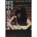Hotwax責任編集 映画監督・田中登の世界