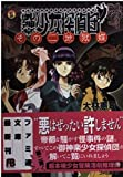 御神楽少女探偵団 / 大林 憲司 のシリーズ情報を見る