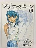 プラトニックチェーン コミック 全5巻完結セット (Gファンタジーコミックス)