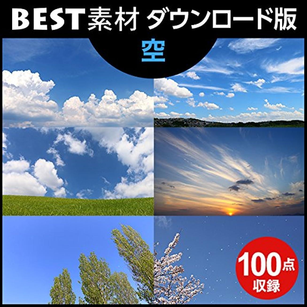 【BEST素材】空|ダウンロード版