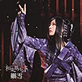 【早期購入特典あり】細雪(CD+Blu-ray Disc)(スマプラ対応)(オリジナルポストカード5枚セット付)