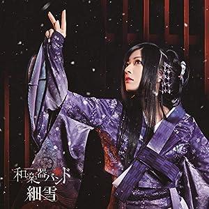 細雪(CD+Blu-ray Disc)(スマプラ対応)