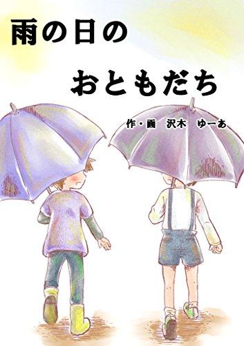 雨の日のおともだち(絵本)の詳細を見る