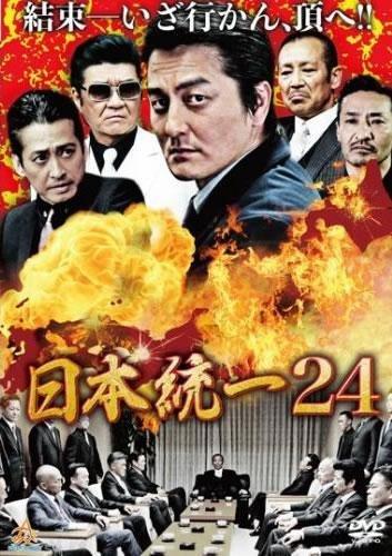 日本統一 24