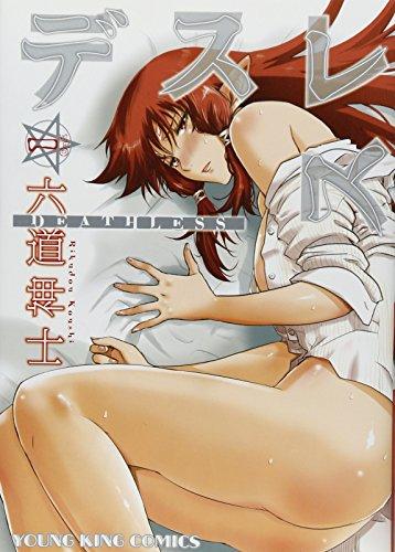 デスレス 1 (ヤングキングコミックス)の詳細を見る
