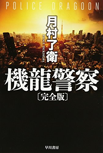 機龍警察〔完全版〕 (ハヤカワ文庫JA)の詳細を見る