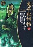 鬼平犯科帳 (21) (SPコミックス―時代劇シリーズ)