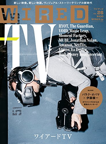 WIRED VOL.26/特集「ワイアードTV:映像ビジネスの新時代」の詳細を見る