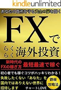 FXでらくらく海外投資: 新時代の稼ぎ方!!最短で成果をだす秘訣【副業】【会社員】【サラリーマン】