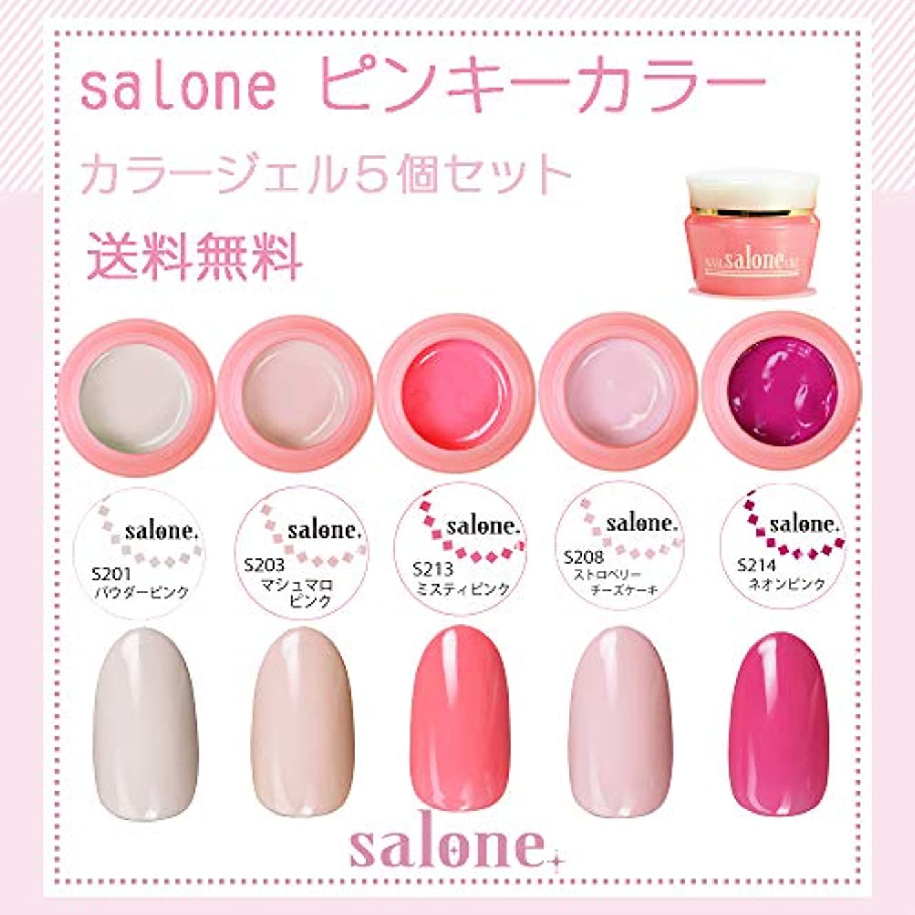 順応性物足りないスムーズに【送料無料 日本製】Salone ピンキー カラージェル5個セット サロンで人気のネイルのマストアイテムピンキーカラー