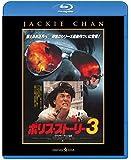 ポリス・ストーリー 3 [Blu-ray]
