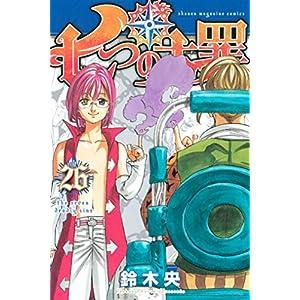 七つの大罪(26) (週刊少年マガジンコミックス)