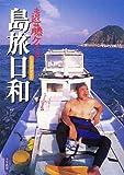 遠藤ケイの島旅日和
