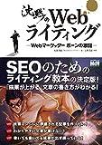 沈黙のWebライティング ?Webマーケッター ボーンの激闘?〈SEOのためのライティング教本〉