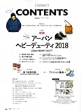 2nd(セカンド) 2018年 3 月号 [雑誌] 画像