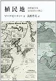 植民地—20世紀日本帝国50年の興亡