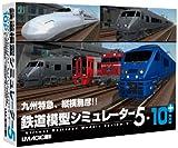 鉄道模型シミュレーター 5-10B+