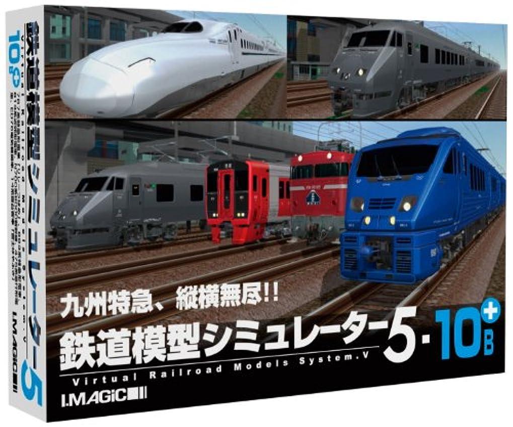 辛い苦情文句ふつう鉄道模型シミュレーター5-10B+