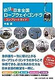 ロープウェイ&絶景ポストカードつき  絶景! 日本全国ロープウェイ・ゴンドラコンプリートガイド