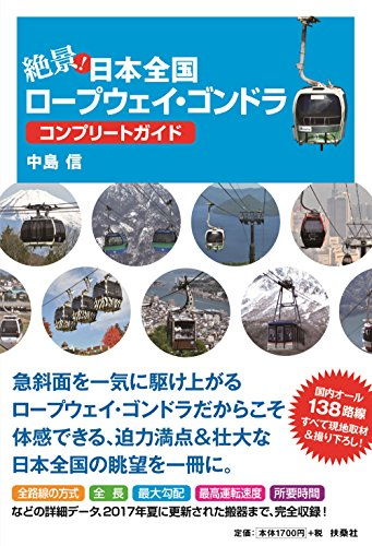 絶景! 日本全国ロープウェイ・ゴンドラコンプリートガイド