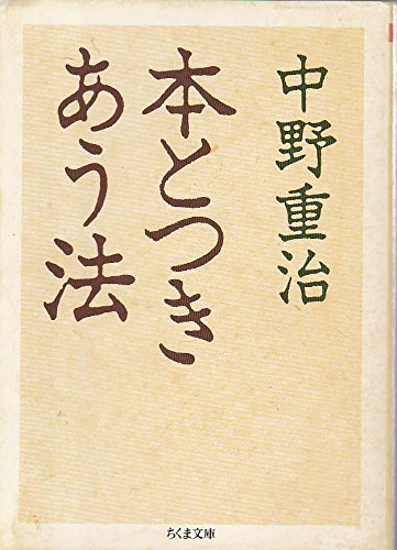本とつきあう法 (ちくま文庫)の詳細を見る