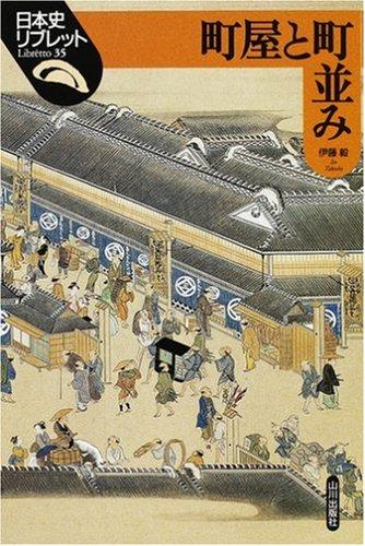 町屋と町並み (日本史リブレット)
