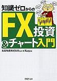 知識ゼロからのFX投資&チャート入門 (PHP文庫)