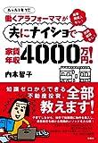 働くアラフォーママが夫にナイショで家賃年収4000万円! (扶桑社BOOKS)