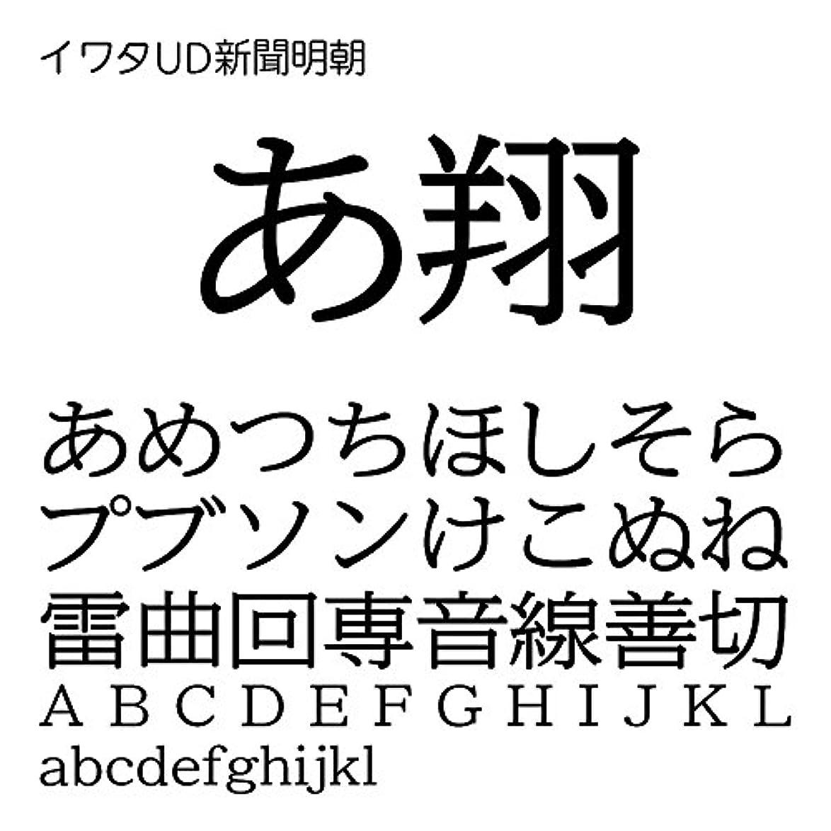 イワタUD新聞明朝Pro OpenType Font for Windows [ダウンロード]