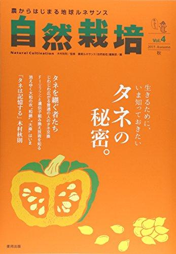 自然栽培 vol.4