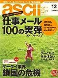 月刊 ascii (アスキー) 2007年 12月号 [雑誌]