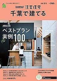 「千葉」 SUUMO 注文住宅 千葉で建てる 2020 秋冬号
