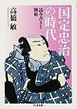 国定忠治の時代―読み書きと剣術 (ちくま文庫)