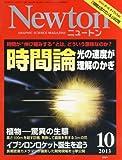 Newton (ニュートン) 2013年 10月号 [雑誌]