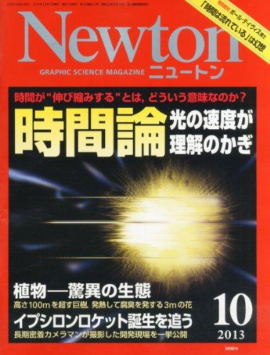 Newton (ニュートン) 2013年 10月号 [雑誌]の詳細を見る