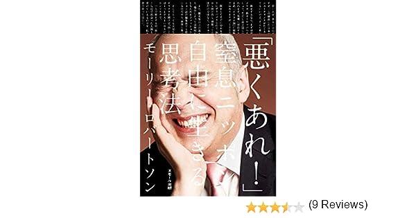 Amazon.co.jp: 「悪くあれ!」窒息ニッポン、自由に生きる思考法 ...