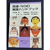 国連・NGO実践ハンドブック (岩波ブックレット)