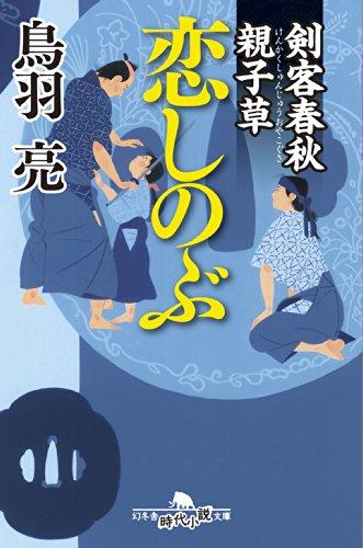 剣客春秋親子草 恋しのぶ ((幻冬舎時代小説文庫))の詳細を見る