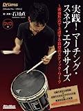 実践! マーチング・スネア・エクササイズ ~楽曲形式で上達する鉄壁のスティック・ワーク (DVD付き) (リズム&ドラム・マガジン) (リズム&ドラム・マガジン)