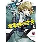 紫電改のマキ 8 (チャンピオンREDコミックス)