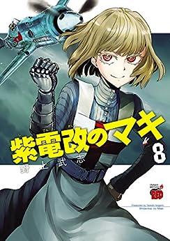 [野上武志]の紫電改のマキ 8 (チャンピオンREDコミックス)