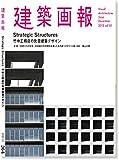 建築画報No.364 Strategic Structures 竹中工務店の免震建築デザイン (建築画報 No.364)