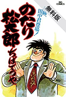 のたり松太郎(2)【期間限定 無料お試し版】 (ビッグコミックス)