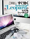 """すぐ効く Mac OS X v10.5 """"Leopard"""" のトラブルシューティング (Mac Fan BOOKS)"""