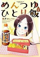めんつゆひとり飯コミック 1-2巻セット